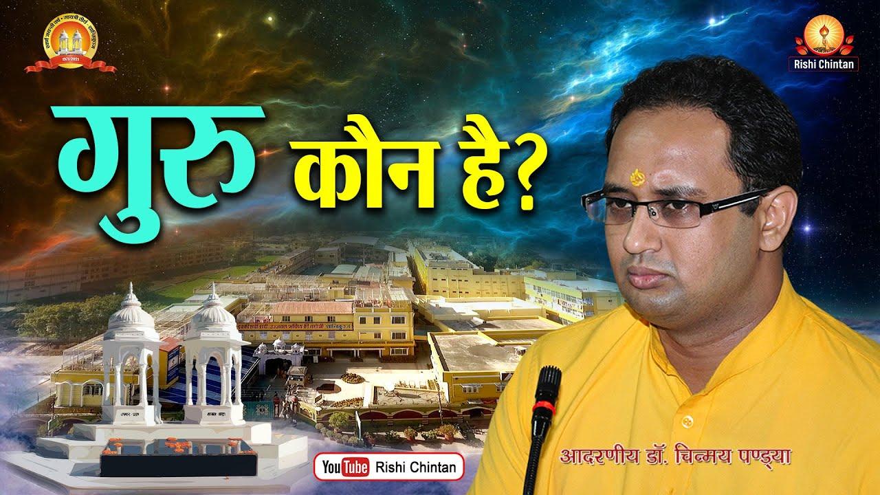 Download गुरु कौन है   Guru Koun Hai   Dr Chinmay Pandya, Rishi Chintan