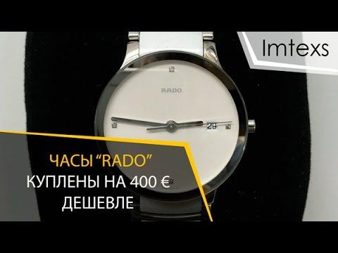 """Купили оригинальные швейцарские часы """"Rado Centrix"""" на 400 евро дешевле в Голландии."""