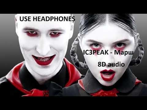 IC3PEAK - Марш | 8D Audio