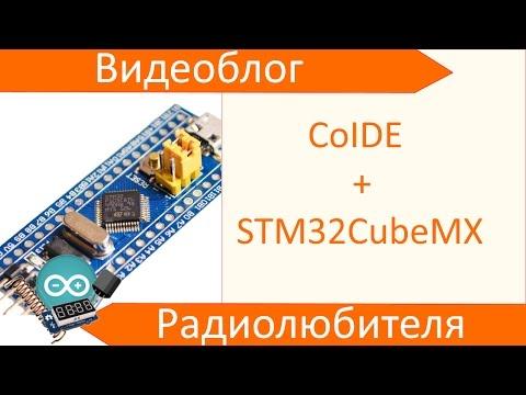 Программирование STM32. Настройка Coocox IDE + STM32CubeMX