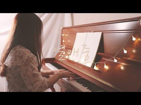 벤 (Ben) - 열애중 (Love, ing) Piano Cover