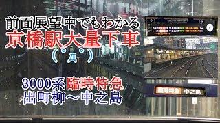 前面展望中でもわかる京橋駅大量下車( ゚д゚ )  3000系臨時特急出町柳~中之島 thumbnail