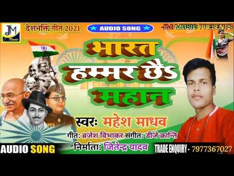 26-january-desh-bhakti-song---भारत-हम्मर-छै-महान---mahesh-madhav---desh-bhakti-song-2021---maithlil