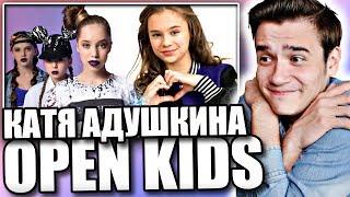 Катя Адушкина танцует TODES |Open Kids|