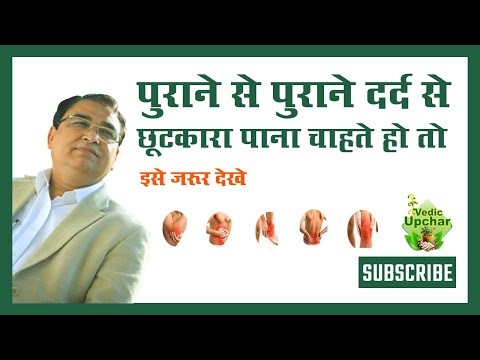 Pain || Get Rid Of Instant Pain || Cure By Herbal Consultant Mr. Anil Bansal