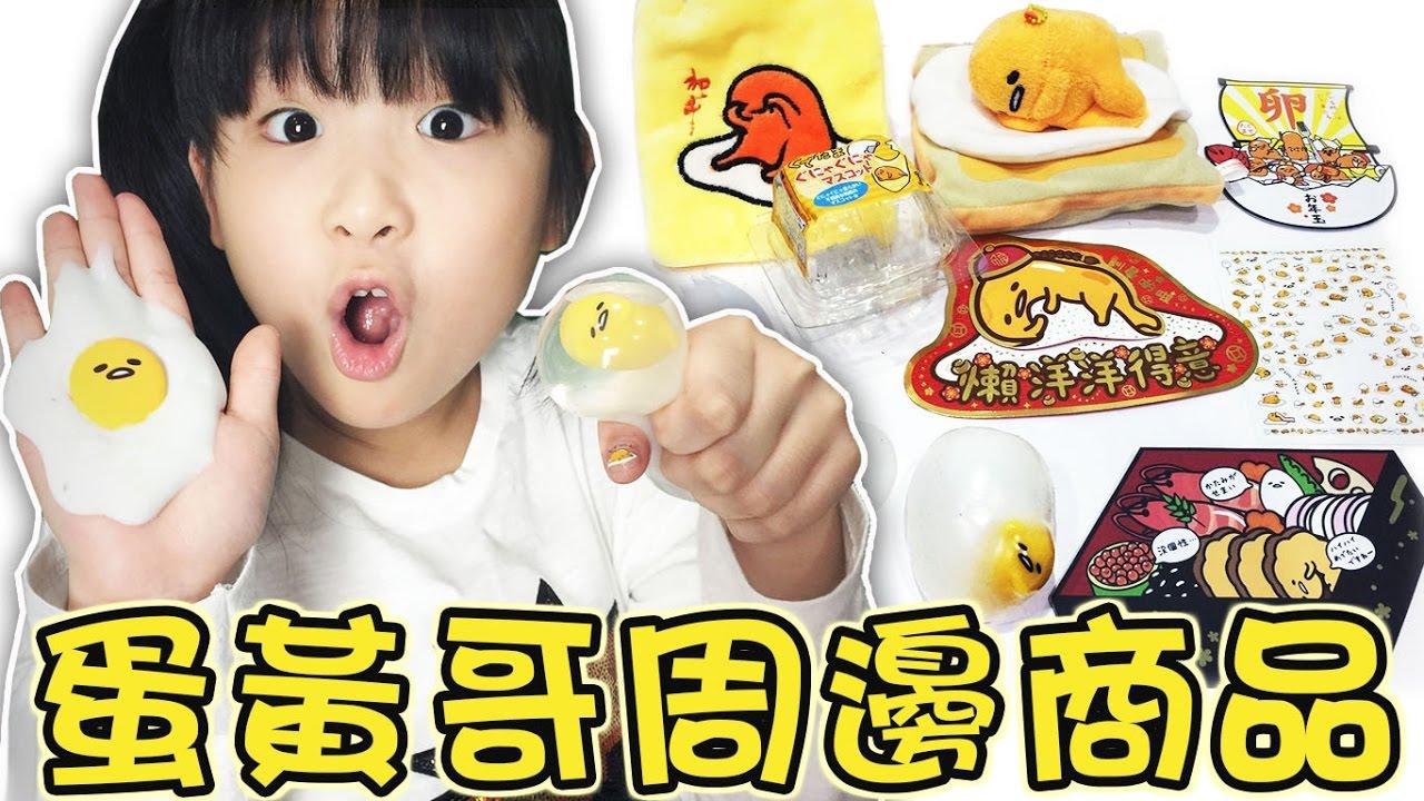 蛋黃哥溫泉蛋水煮蛋軟軟和周邊商品[NyoNyoTV妞妞TV玩具] - YouTube