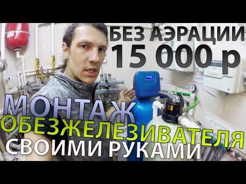 Обезжелезиватель за 15000 рублей с ручным клапаном своими руками