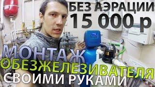 Обезжелезиватель за 15000 рублей с ручным клапаном своими руками(, 2017-01-07T03:25:55.000Z)