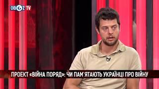 Мир не потрібен: боєць АТО про російсько-українську війну та суспільство