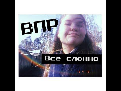 Все о ВПР/7 класс/Все сложно/Дневник Девочки Подростка
