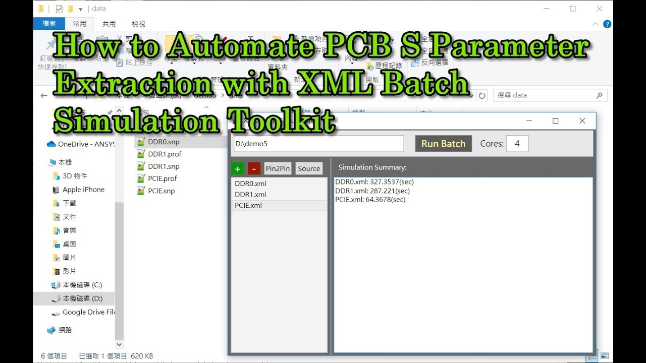 How to Automate PCB S Parameter Extraction with XML Batch Simulation Toolkit