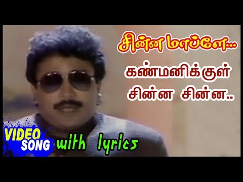 Chinna Mapillai Tamil Movie Songs | Kanmanikkul Chinna Video Song with Lyrics | Prabhu | Sukanya