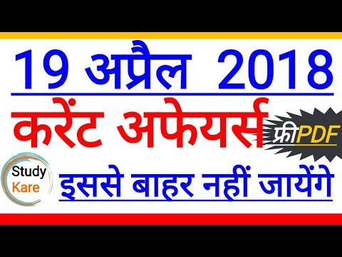 19 April 2018 Current Affairs in hindi || by study kare