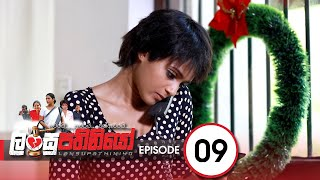 Lansupathiniyo | Episode 09 - (2019-12-05) | ITN