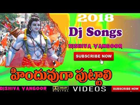 2018 Special Dj Song 2018 Folk Dj Songs 2018 Telugu Dj Songs Dj Remix Songs