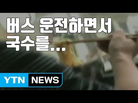 [자막뉴스] 운전하며 국수를...中 버스 기사 일탈에 '감시시스템' 도입 / YTN