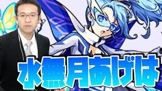【モンスト】「水無月あげは」に初挑戦!【青い制裁! 麗しき蝶は舞う】