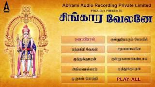 Singara Velane  Jukebox - Songs Of Muruga - Devotional Songs
