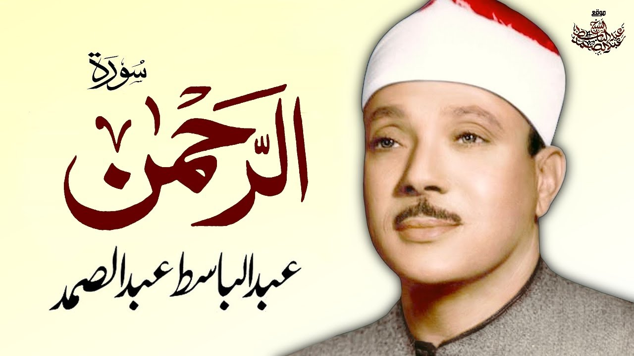 Download Surah Al Rahman   Qari Abdul Basit Abdul Samad