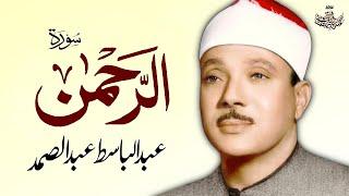 Download lagu Surah Al Rahman | Qari Abdul Basit Abdul Samad