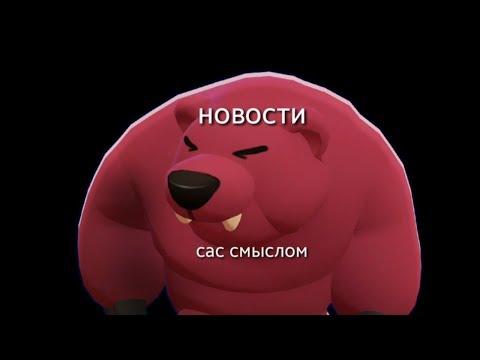 #Михас1к | Новостной ролик:D