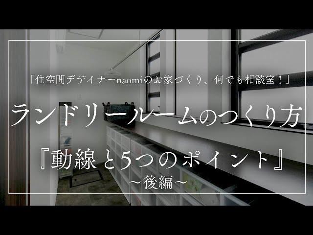 【家事ラク&時短】ランドリールームのつくり方【後編】動線と5つのポイント