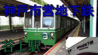 【ちかくの車窓から】北神線の車窓から  ~神戸市営地下鉄北神線~ KOBE city subway Hokushin Line