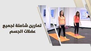 رهام خياط - تمارين شاملة لجميع عضلات الجسم