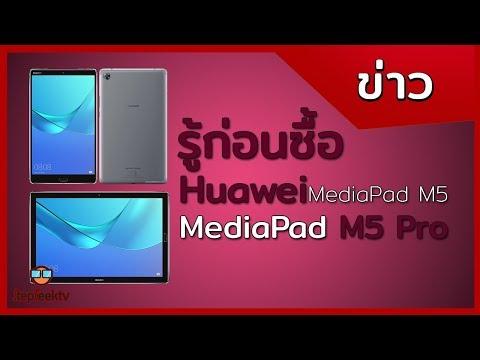 รู้ก่อนซื้อ Huawei Mediapad M5 / M5 pro จำหน่ายในไทยแล้ว - วันที่ 14 Aug 2018