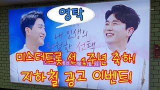 영탁 팬들이 준비한 서울 지광 이벤트 3월14일