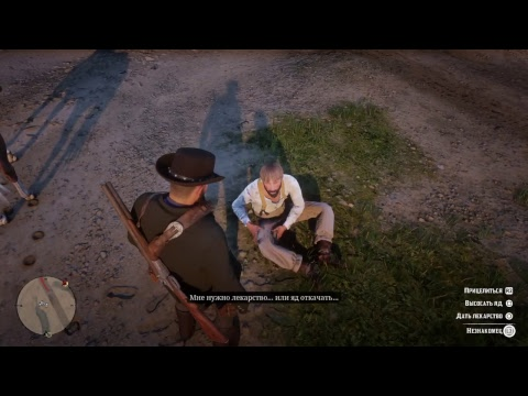 видео: Red Dead Redemption 2_#9