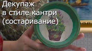 Декупаж в стиле кантри (состаривание) - Видео мастер-класс(, 2013-11-19T10:23:50.000Z)