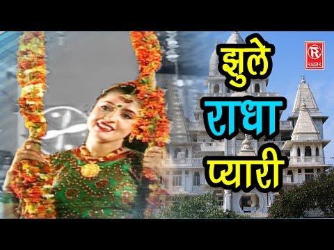 Jhula jhule Radha Pyari | झूला झूले राधा प्यारी | Anjali Jain | Rathor Cassette | New Malhar 2017