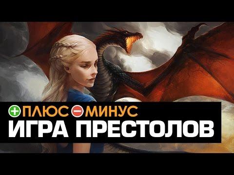 скачать 3 серия сезон престолов 10 игра