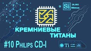 кремниевые титаны 10 philips cdi
