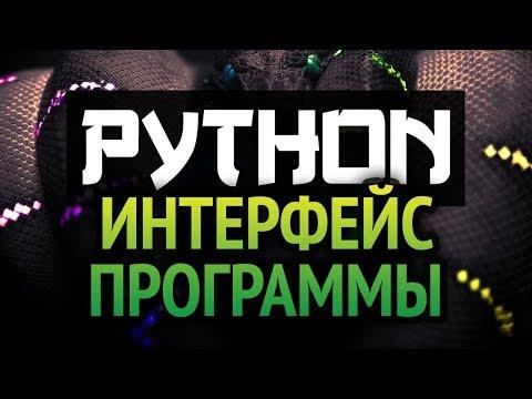 Как в Python писать программы с интерфейсом?