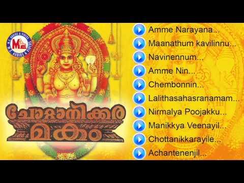 CHOTTANIKKARA MAKAM | Hindu Devotional Songs Malayalam | Chottanikkara Devi Songs