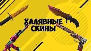 Умножаем свой инвентарь ! Обманул сайт на скины !! Взлом рулетки csgo! Бесплатный нож!