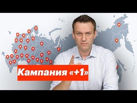 +1. Собрали 300 тысяч, собираем миллиониз YouTube · С высокой четкостью · Длительность: 4 мин16 с  · Просмотры: более 1155000 · отправлено: 18.04.2017 · кем отправлено: Алексей Навальный