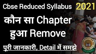 Cbse Reduced Syllabus 2021 | ये  सब अब नहीं होंगे पढ़ने | Cbse Removed These Chapters/ Topics