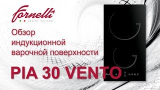 Обзор индукционной варочной поверхности PIA 30 VENTO от бренда Fornelli
