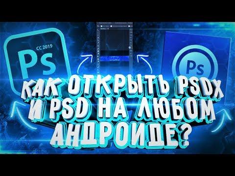🔥КАК ОТКРЫТЬ PSDX И PSD НА ЛЮБОМ АНДРОИДЕ?🔥КАК ОТКРЫТЬ PSDX НА АНДРОИД 9.0?🔥НОВЫЙ PS TOUCH 2019🔥