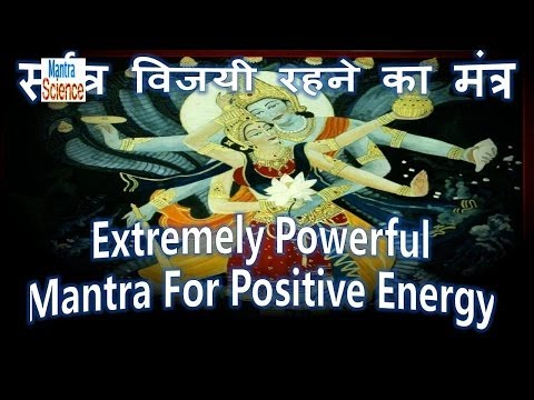 Extremely Powerful Mantra For Positive Energy - सर्वत्र विजयी रहने का मंत्र