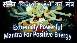 Extremely Powerful Mantra For Positive Energy