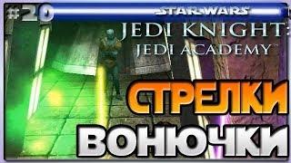 Star Wars Jedi Knight Jedi Academy - СТРЕЛКИ С ГАЗОВОЙ АТАКОЙ - Звёздные войны Академия джедаев [20]