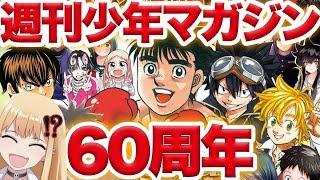 週刊少年マガジン60周年!!買い続けると得するログボ実装!?