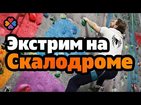 СКАЛОЛАЗАНИЕ НА СКАЛОДРОМЕ LimeStone / куда пойти в Москве / LikeTep