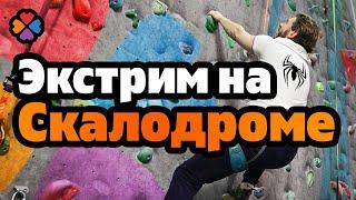 Смотреть видео СКАЛОЛАЗАНИЕ НА СКАЛОДРОМЕ LimeStone / куда пойти в Москве / LikeTep онлайн