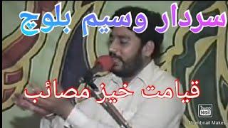 WASSEM BLOCH MUSAIB 2009 MAJLIS CHAK BELI KHAN 18 RABI UL SANI.MPG