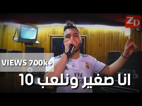 Cheb Rami Avec Zakzouk 2019 ( Maykhl3nich wald mra انا صغير و نلعب 10) By ZaKi DiLaNdAu